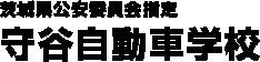 茨城県公安委員会指定 守谷自動車学校