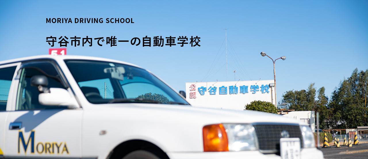 MORIYA DRIVING SCHOOL 守谷市内で唯一の自動車学校