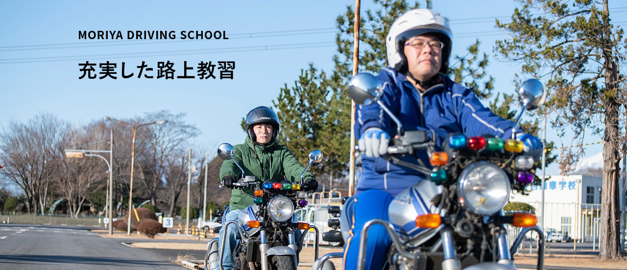 MORIYA DRIVING SCHOOL 充実した路上教習